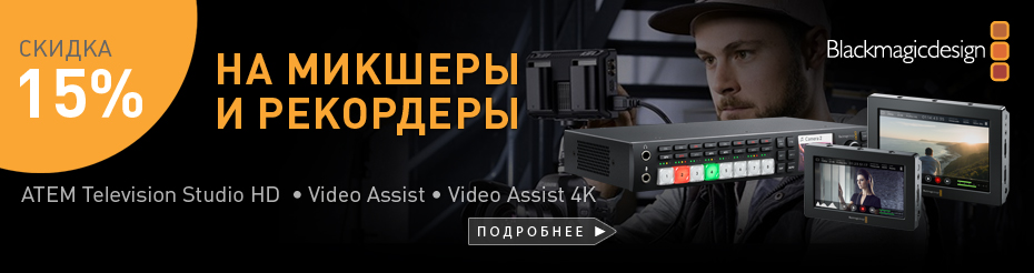 АКЦИЯ. Скидка до 15% на микшеры и рекордеры Blackmagic