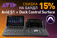 АКЦИЯ. Бандл из управляющих панелей Avid S1 и Pro Tools | Dock Control Surface.