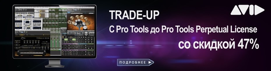 АКЦИЯ. Апдейт Pro Tools Perpetual v.11 (и старше) до Pro Tools|Ultimate Perpetual License со скидкой 47%