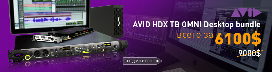 HDX TB OMNI Desktop bundle_Экономия $3000!