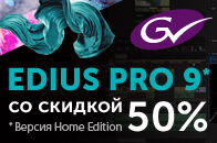 АКЦИЯ. EDIUS Pro 9 Home Edition (serial) по супернизкой цене!