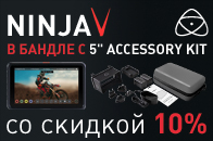 "АКЦИЯ. Atomos Ninja V + 5"" Accessory Kit bundle. Скидка 10%!"